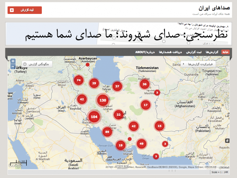 Iran Voices Homepage