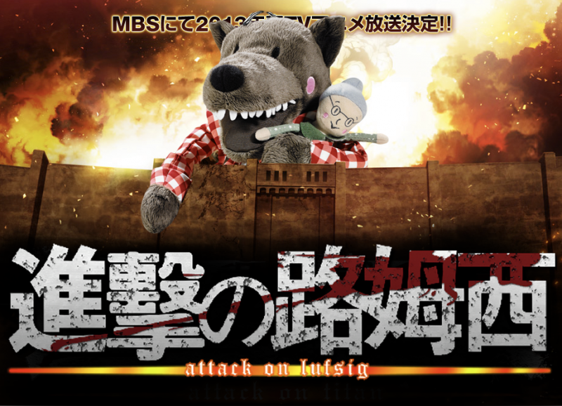 A design based on a Japanese Cartoon Attack on Titan. Image from Lufsig's Facebook page.