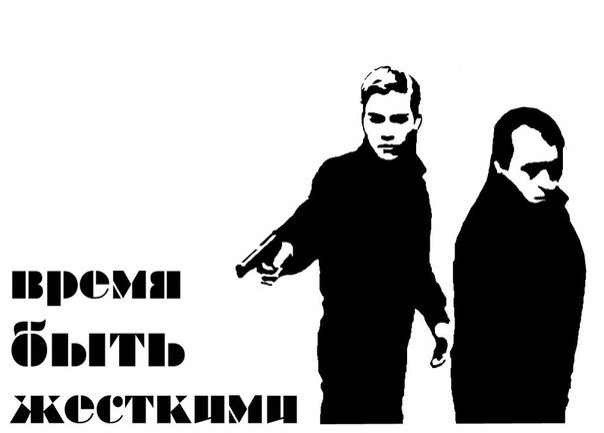 "Stencil of the two shooters. The man on the left is particularly photogenic. The text reads ""It's time to be harsh."" Anonymous image distributed online."