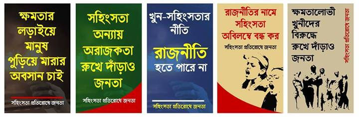 Posters for protest rally at Shahbag