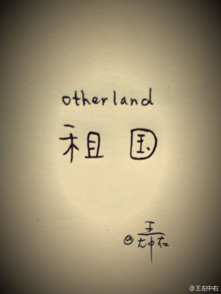 You thought it is motherland, in fact it is otherland; this country belongs to foreigners and those whose offspring are living overseas. You are the stranger of motherland. @weicombo from Sina Weibo explained the meaning behind his web-poster.