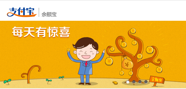 Screen capture from Yu'E Bao's homepage. It's banner showing a happy man growing money from the tree.