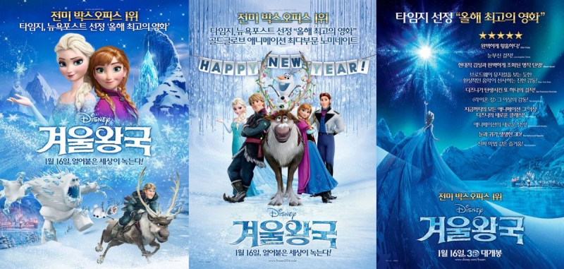 Three Korean Poster Images of Movie 'Frozen'. Fair Use Image