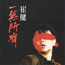 "Cui Jian's CD cover ""nothing to my name"""