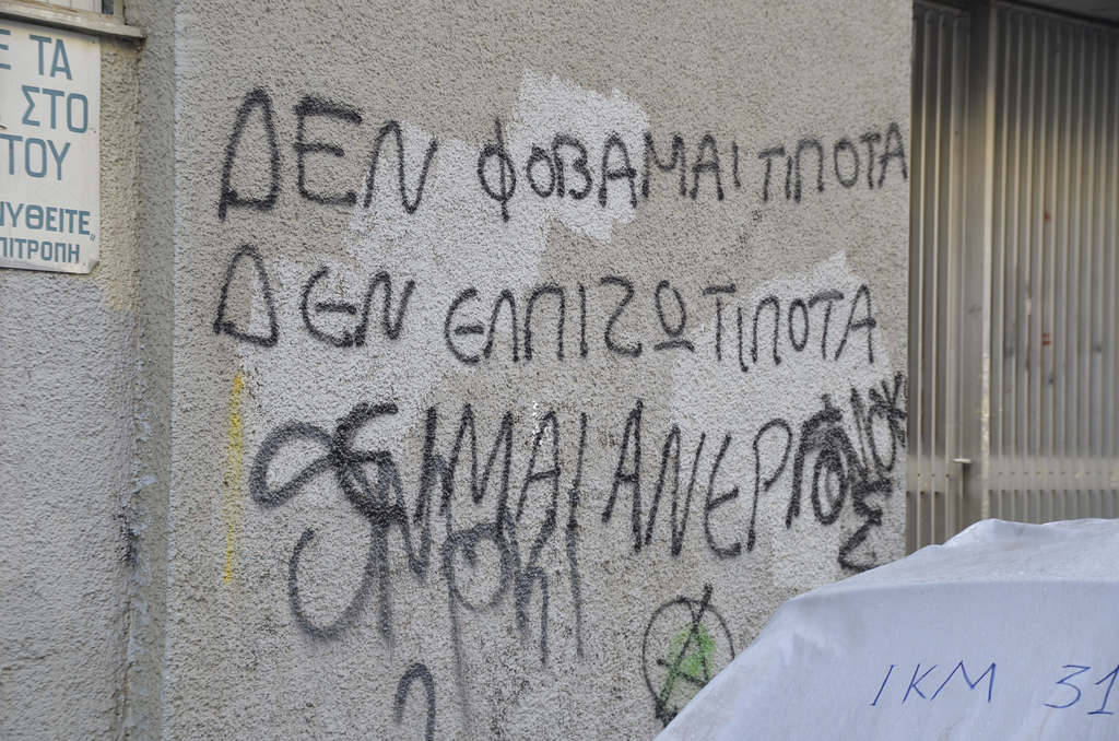 "Graffiti in Greek reads, ""I don't hope anything, I am not afraid of anything, I am unemployed."""