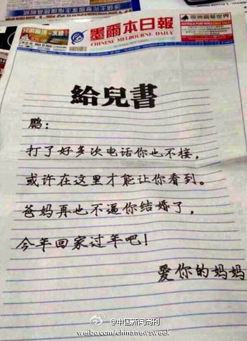 A Chinese mom bought a whole page of ad on Chinese Melbourne Daily to post a letter to her oversea son, calling him to go home for Lunar New Year.
