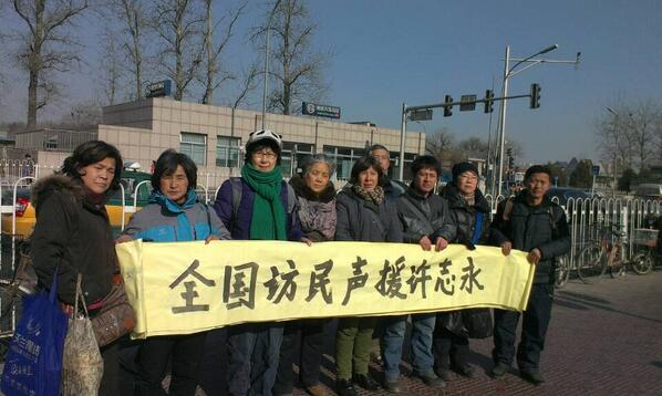 A number of petitioners expressed their support of Xu Zhiyong outside the Beijing court early this morning. Photo from Zhu Chengzhi's Twitter.