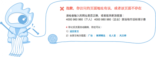 Screen capture of Sina Weibo message when the user click open a deleted page.