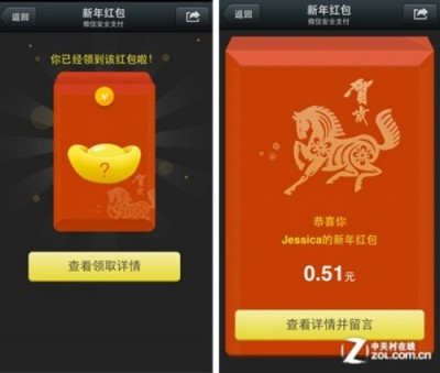 "Screenshot of the ""red envelope"" feature on WeChat"