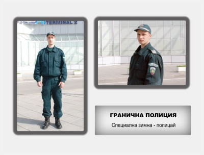 Special Winter uniform of Bulgarian Border Police. Source: Ministry of Interior.