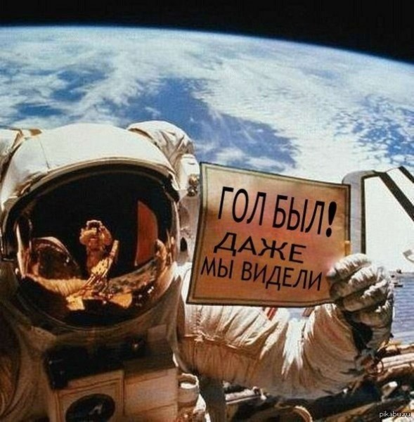 """There was a goal! Even we saw it."" says a Russian cosmonaut. Anonymous image found online."