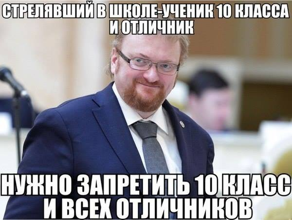 Legislative troll Vitaly Milonov memefied: The shooter was a 10th grader and a straight A student - we should ban the 10th grade and straight A students. Anonymous image found online.