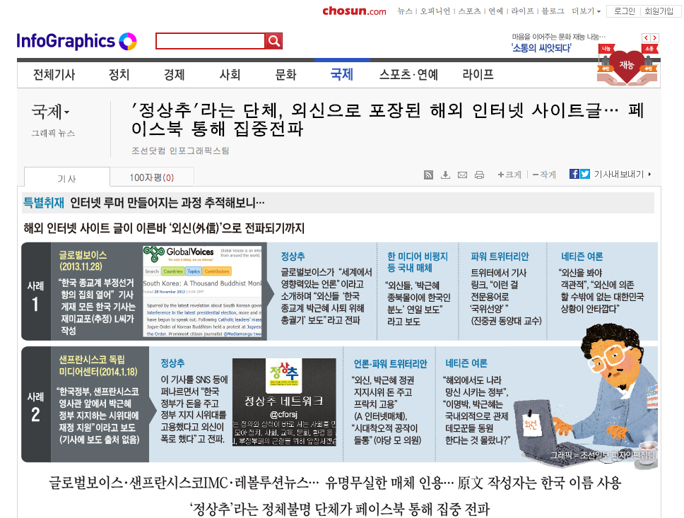 Screen shot of Chosun newspaper