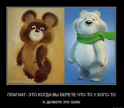"""Plagiarism is when you take something and make it worse."" One of new mascots side by side with the 1980 Mishka the Bear. Anonymous image found online."