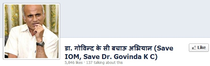 "Screenshot from the Facebook page ""Save IOM, Save Dr. Govinda K C"""