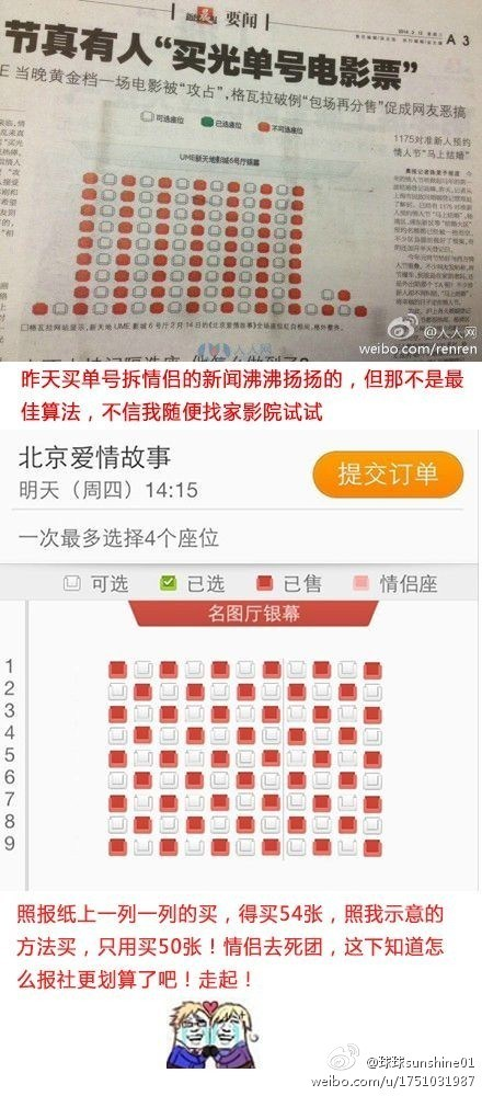 The story about single netizens occupied Valentine's Day theatre prime time show was reported by local newspapers. Image circulated widely online. (via ChinaSMACK)