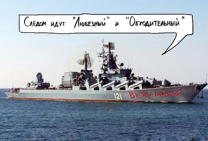 "Russian destroyer ""The Polite."" Word bubble reads ""The Gracious and The Courteous are right behind me"""
