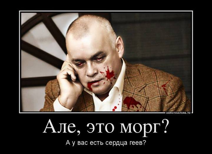 """Hello, is this the morgue? Do you have any gay hearts?"" says Kiselyov. Anonymous image found online."