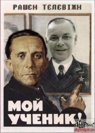 """This is my student,"" says Goebbels, pointing at Kiselyov. Anonymous image found online."