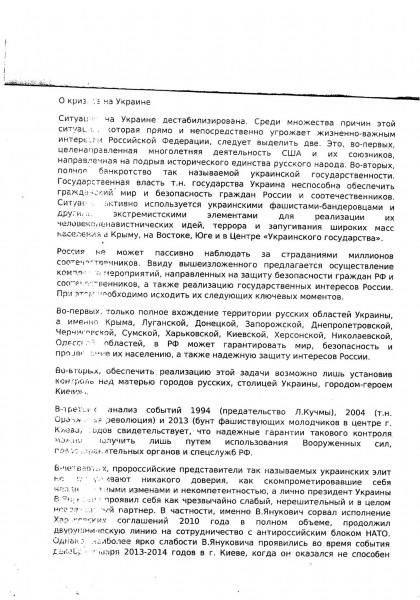 "Page 1 of Putin's so-called ""plan"" to annex Eastern Ukraine."