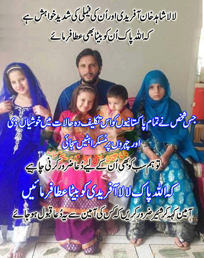 Pakistani cricketer Afridi with his four daughters