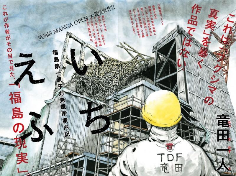 Ichi Efu, by Kazuto Tatsuta.