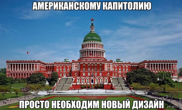 """Capitol Hill really needs a new exterior design"" to make it look like the Kremlin. Anonymous image found online."