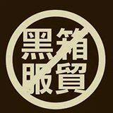 Against Black-box Cross-Strait Trade Agreement. Protest icon from CSSTAtranslategroup.