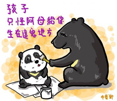 Satire on the lack of attention given to Formosan black bears: the mother bear paints her baby bear white while saying, 'It is my fault for letting you grow up here.' By 布魯斯 (Bruce). CC: NC. CC: NC.