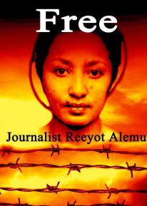 Jailed Ethiopian journalist Reeyot Alemu.Photo source: Facebook page of Free Reyoot Alemu campaign.