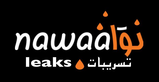 Nawaat Leaks Logo