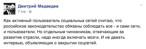Dmitri Medvedev lashes out at state officials who make announcements about closing whole social networks. May 16, 2014, Facebook.