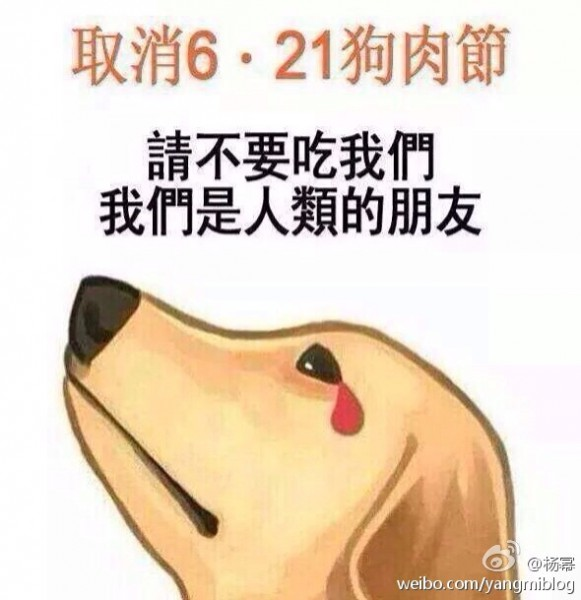 Online poster against June 21 dog meat festival in Yulin city, Guangxi province. The poster calls for abolition of the Dog Meat Festival. The dog says: Please don't eat us, we are human's friends. Story from ChinaSMACK.