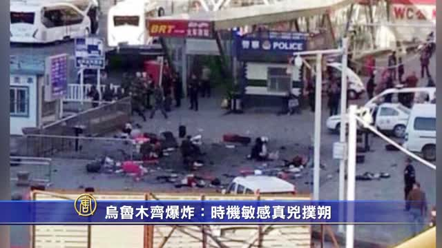 Explosion at Urumqi train station killed three. Screen capture from NTD China News.