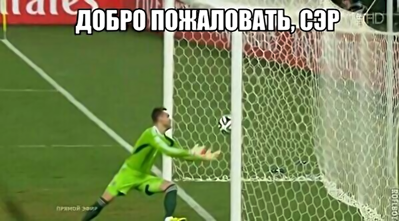 """Welcome, Sir"": a Russian goalie's mistake. Anonymous image found online."