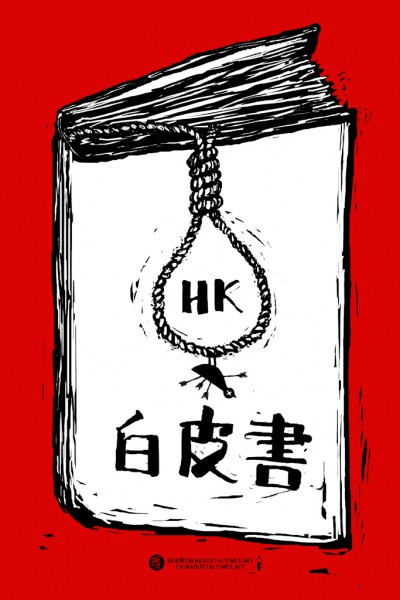 White Paper, by Badiucao for China Digital Times. The political cartoonist  depicts the cover of the white paper, with a logo used by Occupy Central protesters reinterpreted as a noose. Non-commercial use.