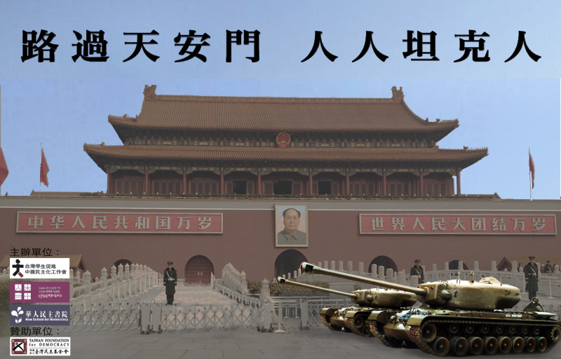 "The backdrop of the candle-light vigil shows two tanks in front of the Gate of Tiananmen. The slogan said, ""Passing-by Tiananmen, Everyone can be the Tankman"". Photo from event organizer."