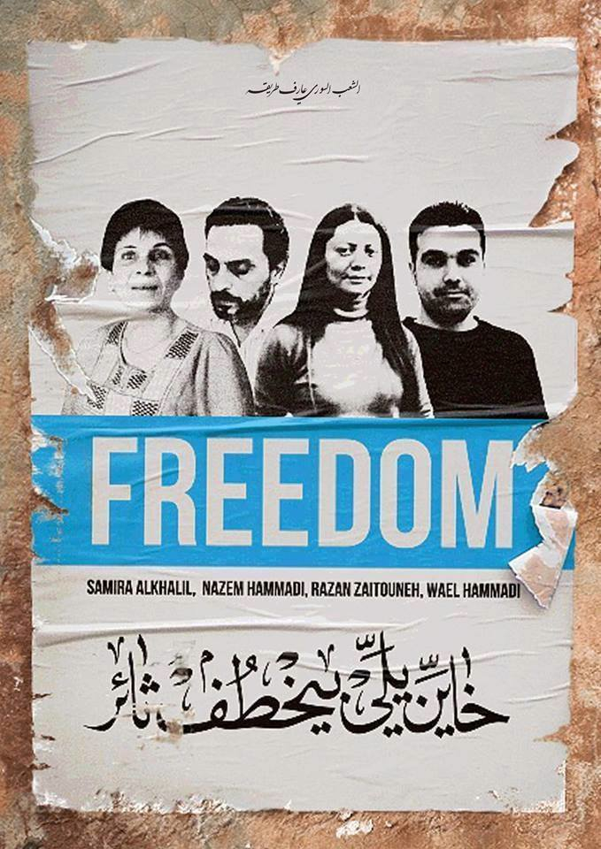 Marcell Shehwaro adds her voice to Free #Douma4 - leading human rights activists and opposition figures kidnapped in Douma by Islamist militants