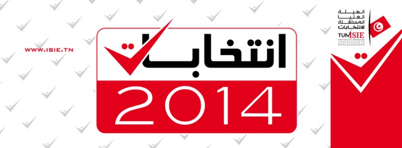 2014 elections logo, via the Facebook page of the independent election commission
