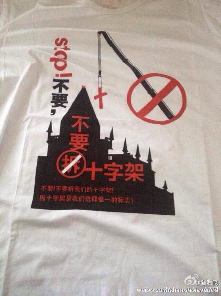A T-shirt design calling for the stop in church demolition campaign. Image from Weibo.