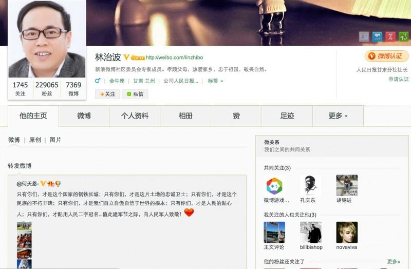 Lin Zhibo post