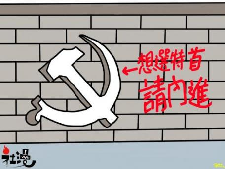 Current affair commentator Lam Shui Bun drew a political cartoon on Beijing's framework for Hong Kong's Chief Executive election on inmediahk.net.