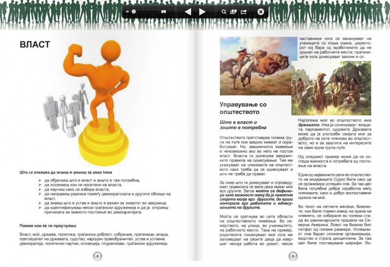 Screen shot of two pages of e-version of Macedonian primary school textbook for Civic Education.