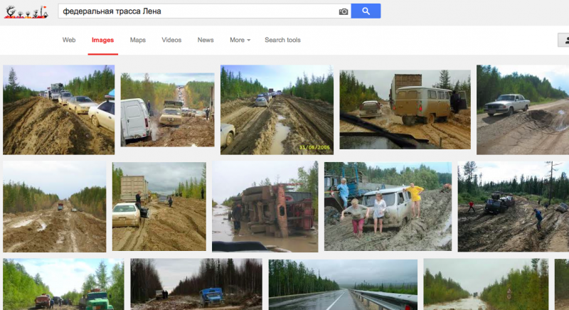 "An image search on Google for ""федеральная трасса Лена"" (Lena federal highway) brings up plenty of images."