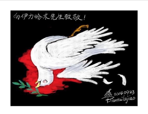 Political cartoon by Biatailajiao on Ilham Tohti's life sentence.