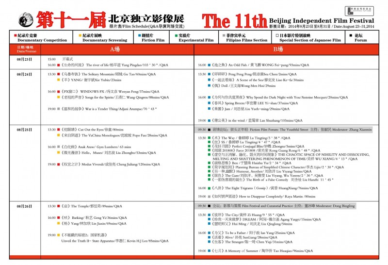 schedule of 2014 film festival - 2014 festival selections were mainly experimental films from young directors from the pan-Chinese region which were being screened publicly for the first time.