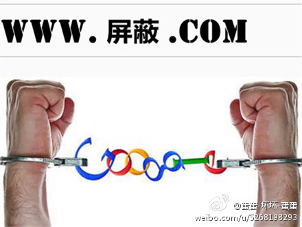 A derivative work on the blocking of google in China. Uploaded by 蛋蛋-坏坏-蛋蛋  on Weibo.