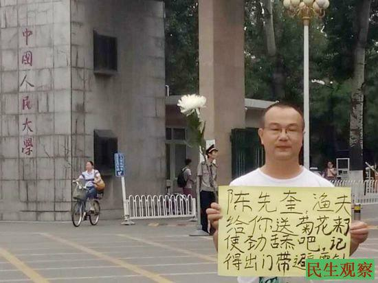 """Beijing netizen """"Fisherman"""" protested outside the Renmin University against the promotion of party-state patriotism by a Marxist Professor."""