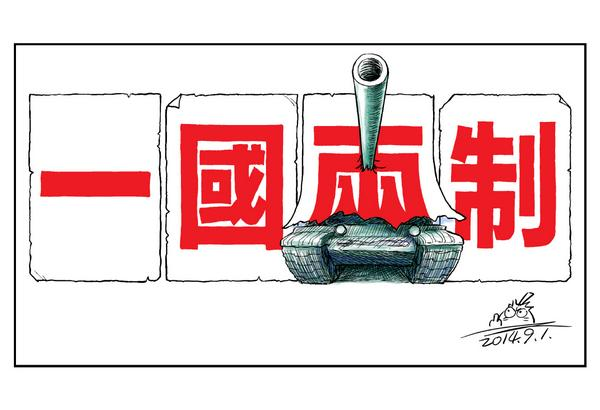 "Mainland Chinese political cartoonist @remonwangxt proclaimed the decision marks the end of ""one country two system"" with his latest drawing in Twitter."