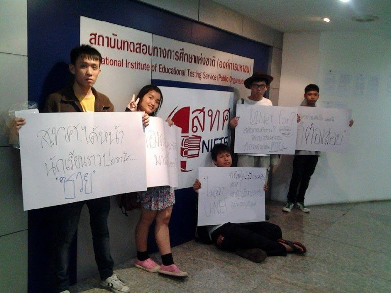 An anti U-NET protest. The U-NET testing system requires every university/college student to take the test in order to graduate. Image by Nattan Warintarawet.